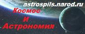 astrospils.narod.ru